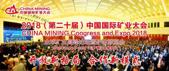 2018 (20th) China international mining conference